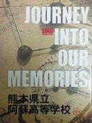 阿蘇高校  2005年卒業生(3-5)
