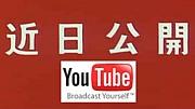 YouTubeで予告編