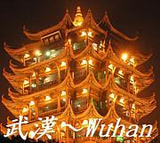 武漢〜Wuhan