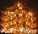 �����Wuhan