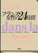 フランス女性の24時間