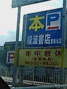 集まれ 九州のオタク趣味人