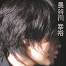 『長谷川 幸裕』in北海道