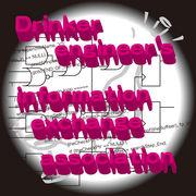 酒飲み技術者の情報交換会