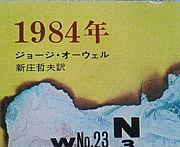 1984&1Q84*村上春樹