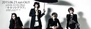 umbrella mixi情報部