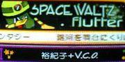 スペースワルツ:flutter
