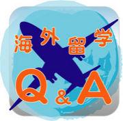 海外留学Q&A
