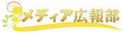 メディア広報部\(●゜∀゜●)