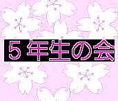 名桜大学『5年生の会』