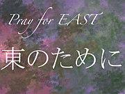 東のために〜Pray for EAST〜