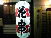 ゆふいん串焼き「花串」