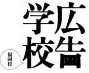 広告学校/福岡校(since1997)