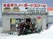 木島平スノーボードスクール