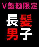 V盤限定×長髪男子溺愛