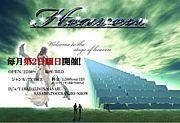 HEAVEN〜天国の舞台へようこそ〜