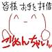 ちゃいo(^-^)oは世界を救う