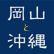 岡山の沖縄料理店♪