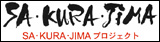 SA・KURA・JIMA プロジェクト