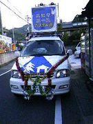 高知県ユースよさこいラリー