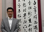 日本書鏡院の若先生を応援する!