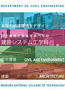 42期MNCT 建設システム工学科