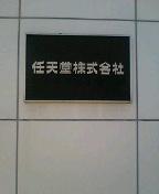 social net working部活 TSUNE部