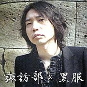 諏訪部×黒服