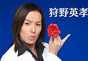 枚方拉麺倶楽部 Team「イケ麺」