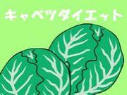 ★キャベツDEダイエット★