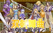双剣舞曲〜ONLINE〜