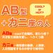 ☆彡AB型カニ座の人