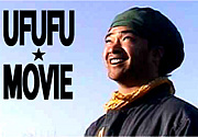 UFUFU★MOVIE