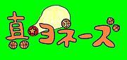 真☆ヨネーズ