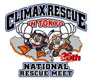 第36回 全国消防救助技術大会