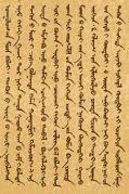 モンゴル語