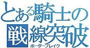 【BB】フィアナ騎士団作戦会議室