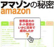 Amazonファン