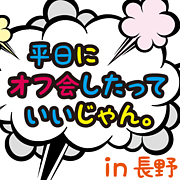 平日オフ会@長野市周辺で開催中