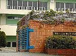 清和台中学校'87年卒業同期会