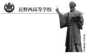 長野西高等学校