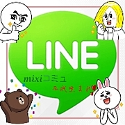 LINE 平成生まれ用