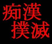 痴漢撲滅(全国版)