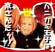 はにかみ王子は京さんだッ!!
