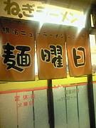 【焼津市】麺曜日【ラーメン】