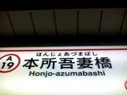 本所吾妻橋(東京都墨田区)