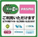 記念Suica/PASMO等を語ろう!