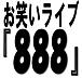 お笑いライブ『888』