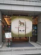 神戸磯上邸