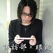 諏訪部×眼鏡